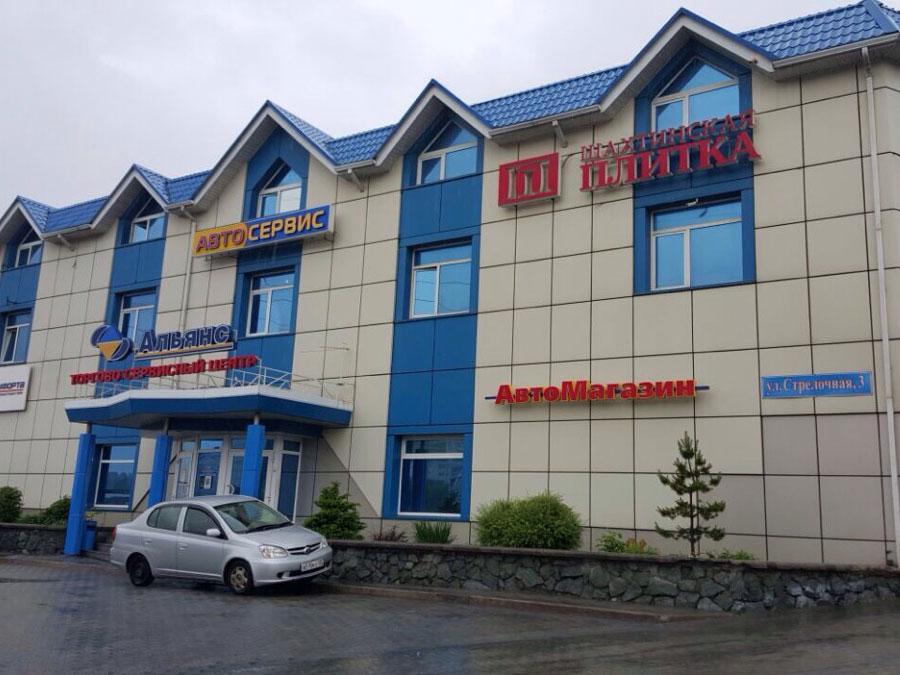 Офис компании во Владивостоке