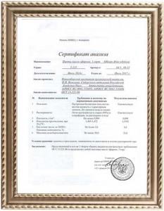 러시아 과학기관 인증서